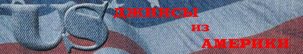 Джинсовая одежда из Америки