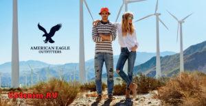 Американский бренд джинсовой одежды American Eagle