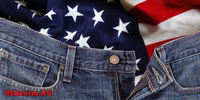 Американские бренды джинсовой одежды