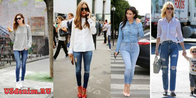 Узкие и широкие джинсы