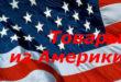 Товары из Америки. Ваш представитель в США