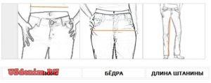 Определить размер женских джинсов.