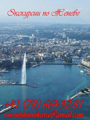 Экскурсии по Женеве на русском языке